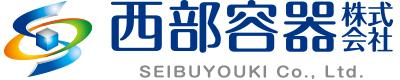 西部容器株式会社 SEIBUYOUKI Co., Ltd.
