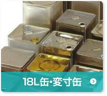 18L缶・変寸缶