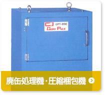 廃缶処理機・圧縮梱包機